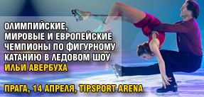 Илья Авербух привезёт в Прагу «Парад чемпионов»