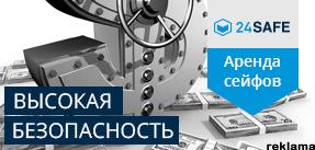 Сдача в аренду депозитарных ячеек - ОТКРЫТО КРУГЛОСУТОЧНО