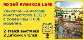 Музей кубиков и магазин конструкторов LEGO  ®