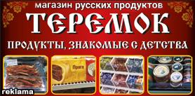 Магазин русских продуктов ТЕРЕМОК