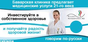 Лечение за границей в немецкой клинике Вайден