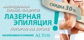 Клиника эстетической медицины ALTOS