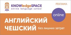 Знание языка – это ключ к хорошему образованию и престижной работе