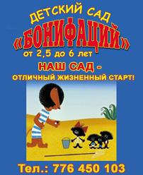 Детский сад «Бонифаций»