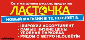 Сеть магазинов «Ласточка» с русскими продуктами